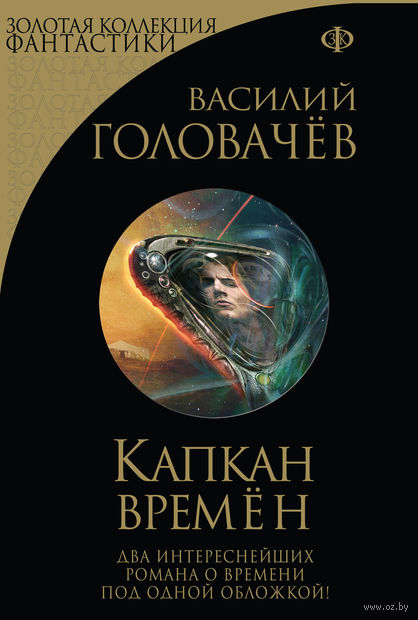 Капкан времен. Василий Головачев
