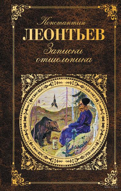 Записки отшельника. Константин Леонтьев