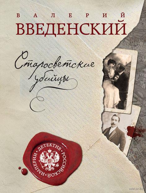 Старосветские убийцы (м). Валерий Введенский