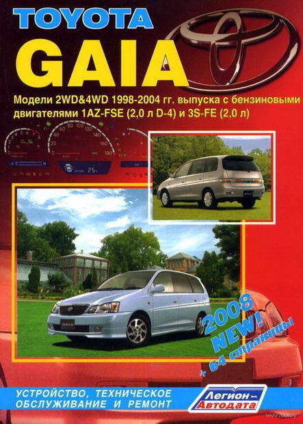 Toyota Gaia 1998-2004 гг. (+ рестайлинг с 2001 г.) Руководство по ремонту и техническому обслуживанию