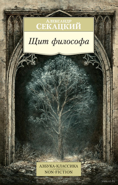 Щит философа (м). Александр Секацкий