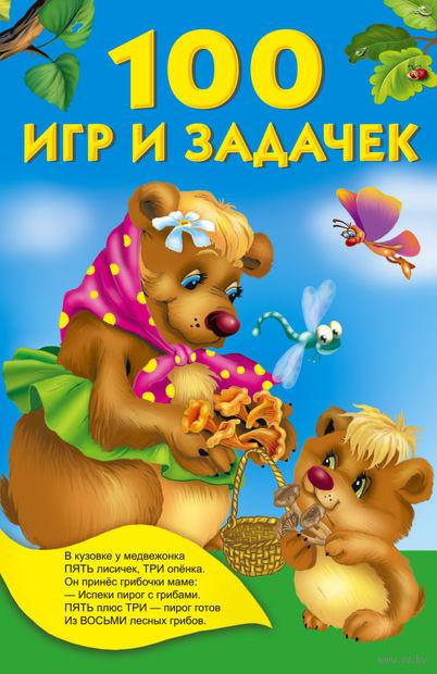 100 игр и задачек. Валентина Дмитриева