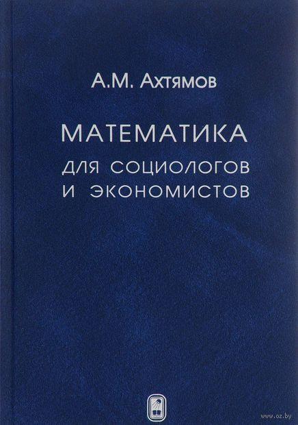 Математика для социологов и экономистов — фото, картинка