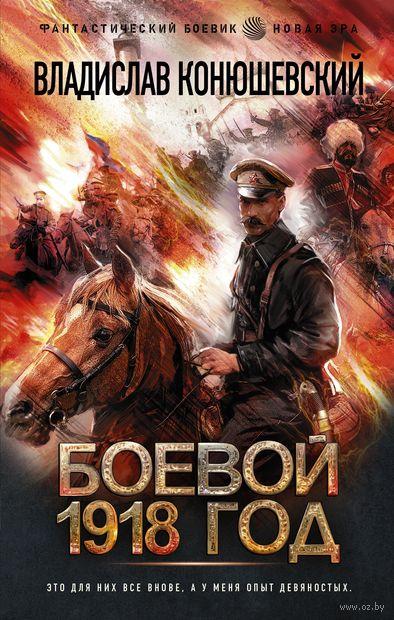 Боевой 1918 год — фото, картинка