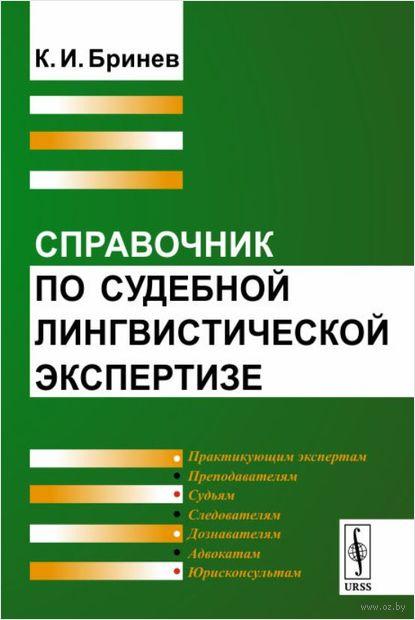 Справочник по судебной лингвистической экспертизе — фото, картинка