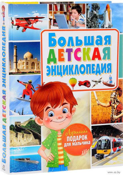 Большая детская энциклопедия. Лучший подарок для мальчика — фото, картинка