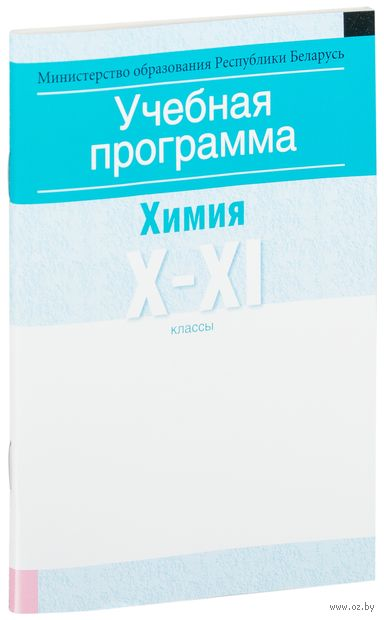 Учебная программа для учреждений общего среднего образования с русским языком обучения и воспитания. Химия. X-XI клаcсы (базовый уровень) — фото, картинка