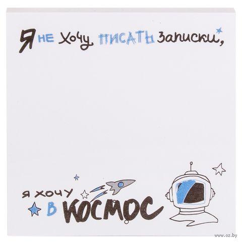 """Стикеры """"Я не хочу писать записки, я хочу в космос"""" — фото, картинка"""
