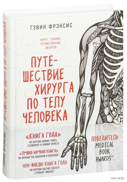 Путешествие хирурга по телу человека — фото, картинка