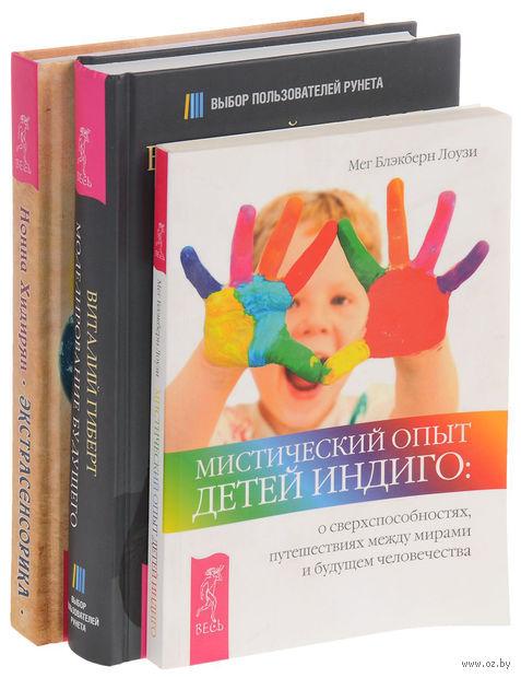 Мистический опыт Детей Индиго. Моделирование будущего. Экстрасенсорика (комплект из 3-х книг + CD) — фото, картинка