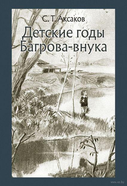 Детские годы Багрова-внука — фото, картинка