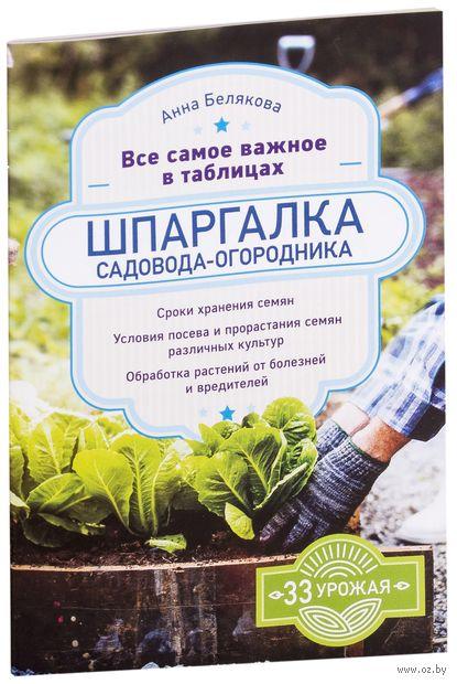 Шпаргалка садовода-огородника. Все самое важное в таблицах — фото, картинка