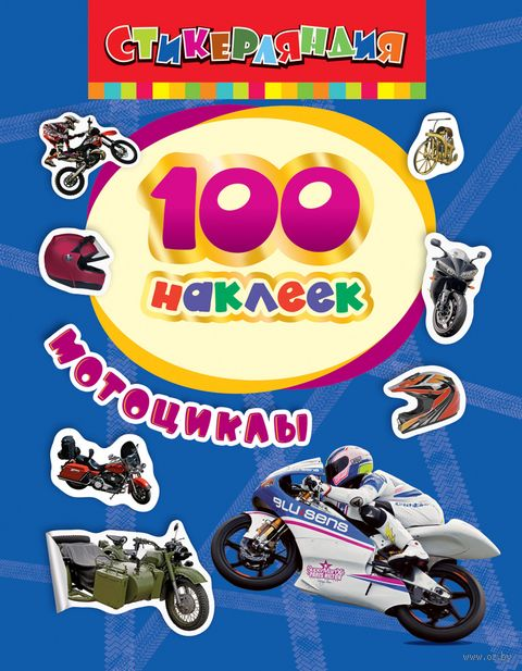 100 наклеек. Мотоциклы — фото, картинка