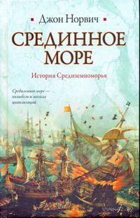 Срединное море. История Средиземноморья. Джон Норвич