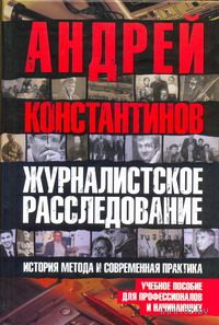 Журналистское расследование. Андрей Константинов
