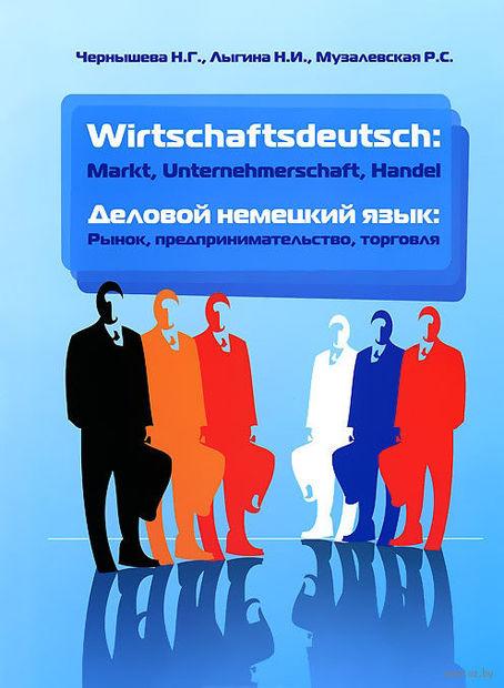 Деловой немецкий язык. Рынок, предпринимательство, торговля. Нина Чернышева, Нина Лыгина, Раиса Музалевская