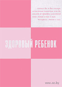 Здоровый ребенок. Борис Кузник, Ольга Максимова, Любовь Маюн