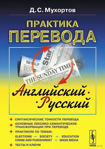 Практика перевода. Английский - русский (м) — фото, картинка