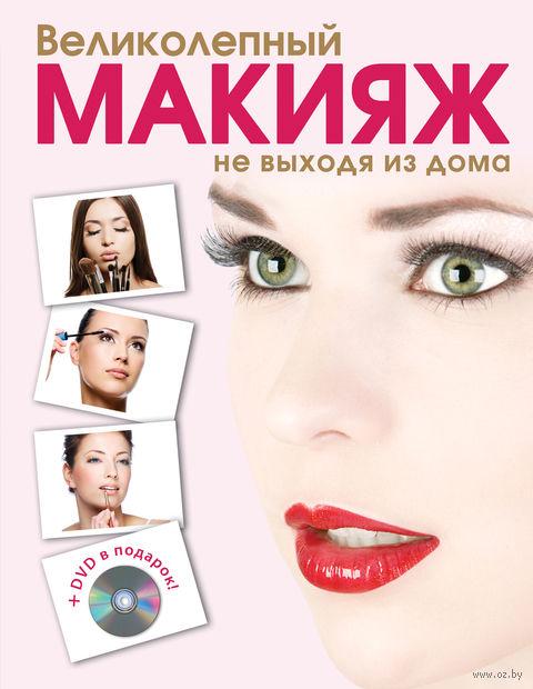 Великолепный макияж не выходя из дома (+ DVD). Яна Таммах