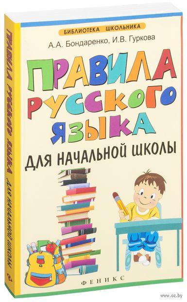 Правила русского языка для начальной школы — фото, картинка