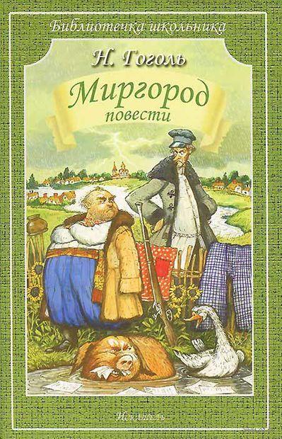 Миргород. Повести. Николай Гоголь