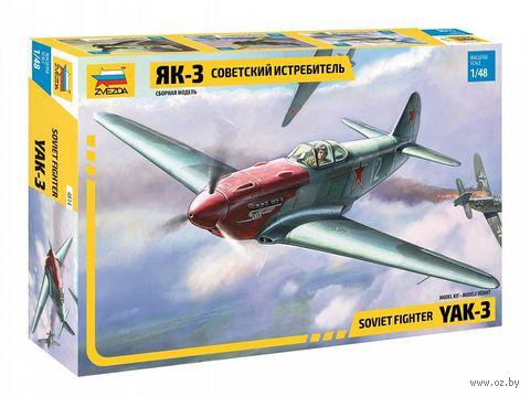 Советский истребитель ЯК-3 (масштаб: 1/48)