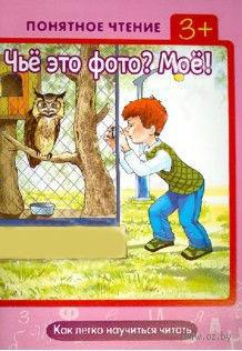 Чье это фото? Мое! Как легко научиться читать. Ирина Мальцева