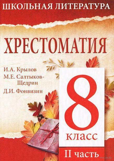 Хрестоматия. 8 класс. Часть 2. Михаил Салтыков-Щедрин, Денис Фонвизин