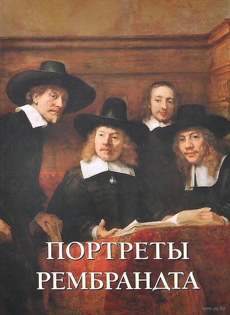 Портреты Рембрандта. Елена Милюгина