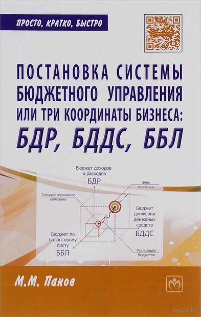 Постановка системы бюджетного управления или три координаты бизнеса: БДР, БДДС, ББЛ. М. Панов