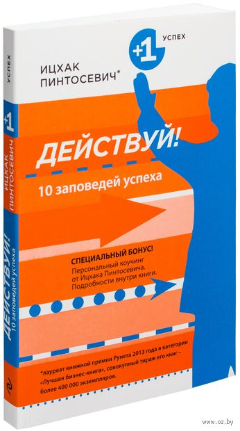 Действуй! 10 заповедей успеха (м) — фото, картинка