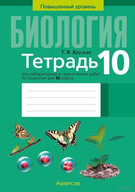 Тетрадь для лабораторных и практических работ по биологии для 10 класса. Повышенный уровень. Николай Лисов, З. Шелег