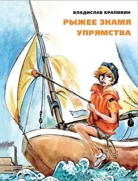Рыжее знамя упрямства. Владислав Крапивин