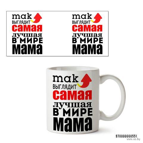 """Кружка """"Самая лучшая мама"""" (белая; арт. 551) — фото, картинка"""