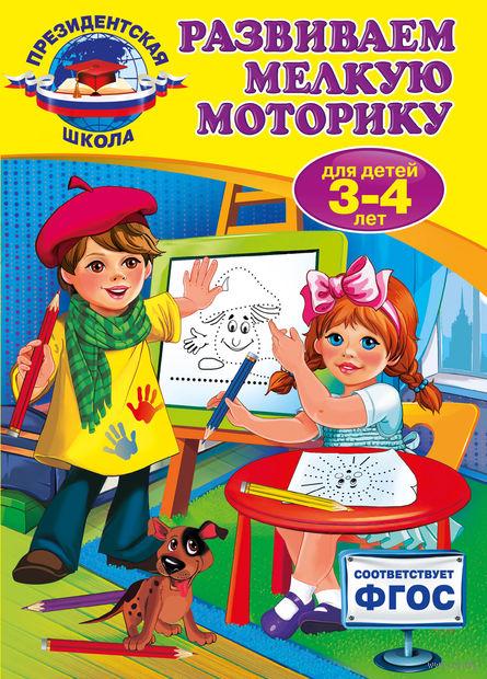 Развиваем мелкую моторику: для детей 3-4 лет. А. Пономарева