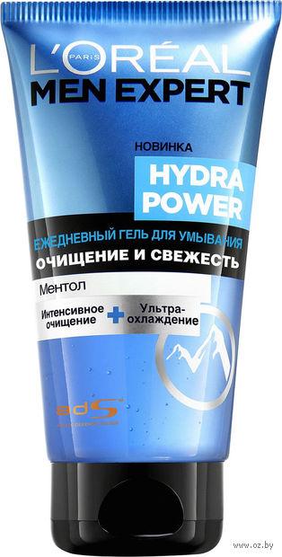 """Гель для умывания """"Hydra Power"""" (150 мл)"""
