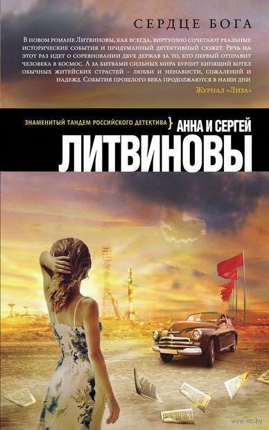 Сердце бога (м). Анна Литвинова, Сергей Литвинов
