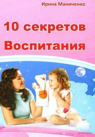 10 секретов воспитания. Ирина Маниченко