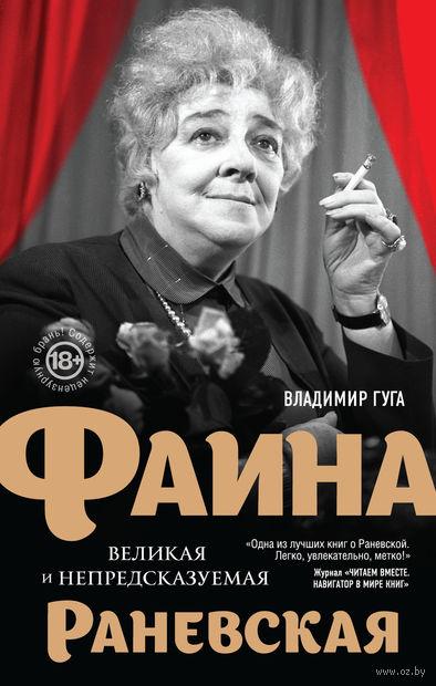 Фаина Раневская. Великая и непредсказуемая. Владимир Гуга