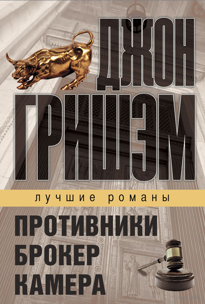 Лучшие романы Джона Гришэма. Джон Гришэм