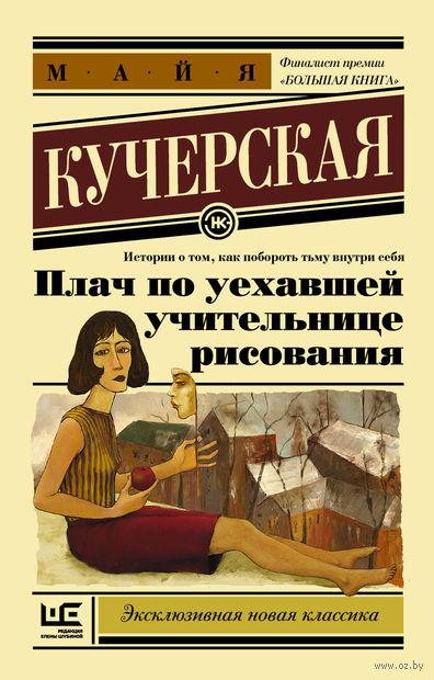 Плач по уехавшей учительнице рисования (м). Майя Кучерская