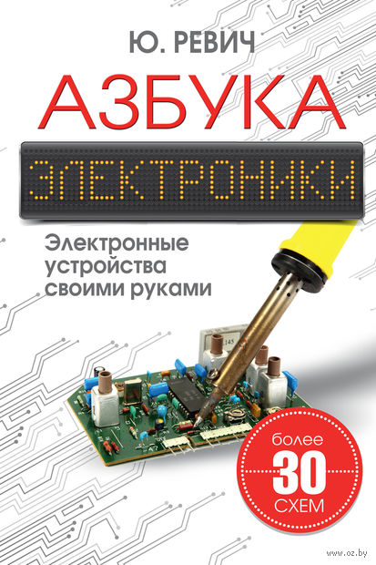 Азбука электроники. Ю. Ревич