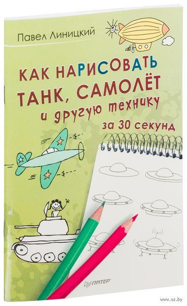 Как нарисовать танк, самолет и другую технику за 30 секунд — фото, картинка