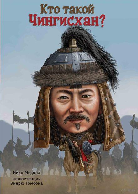 Кто такой Чингисхан? — фото, картинка