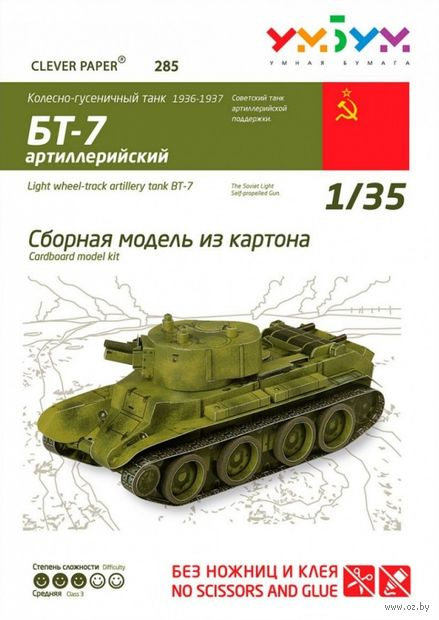 "Сборная модель из картона ""Танк БТ-7"" (масштаб: 1/35) — фото, картинка"