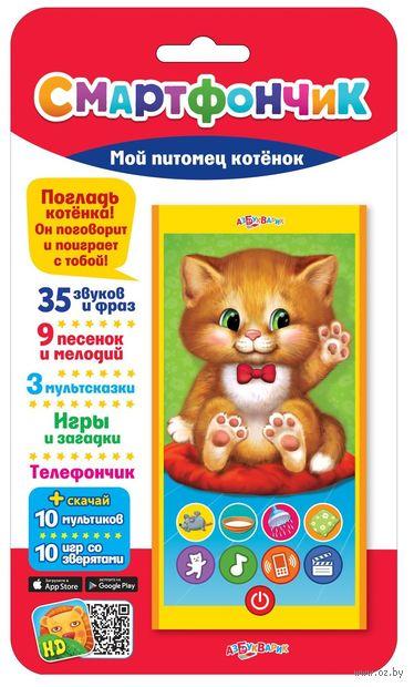 """Интерактивная игрушка """"Смартфончик. Мой питомец котёнок"""" — фото, картинка"""