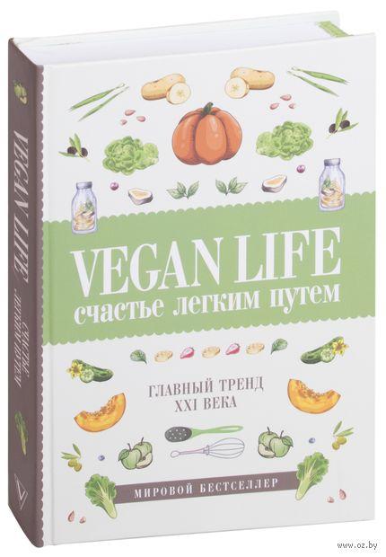 Vegan Life. Счастье легким путем. Главный тренд XXI века — фото, картинка