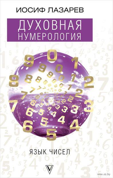 Духовная нумерология. Язык чисел — фото, картинка