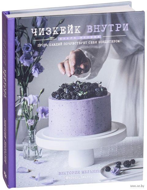 Чизкейк внутри. Книга вторая — фото, картинка