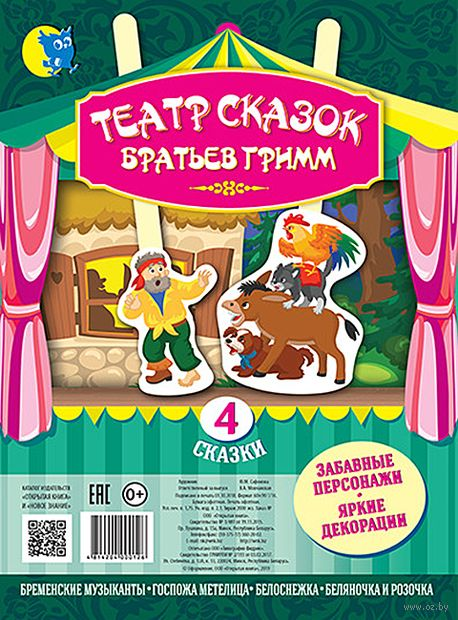 Театр сказок Братьев Гримм — фото, картинка